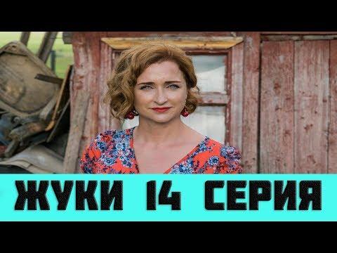 Жуки 14 серия (сериал,2019) ТНТ, анонс
