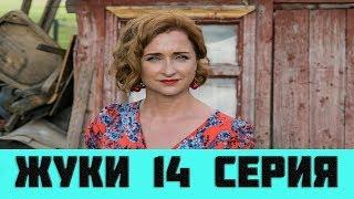 Жуки 14 серия (сериал,2019) ТНТ, финал близко