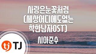 [TJ노래방 / 여자키] 사랑은눈꽃처럼 - 시아준수 /…