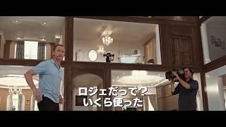 『ダウンサイズ』本編映像