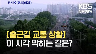 [6월 9일 수요일] 출근길 교통 상황 / KBS 20…