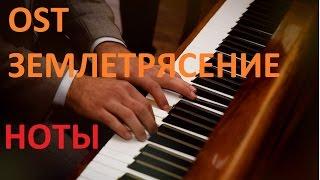 Музыка + обучение (ноты) музыки из фильма Землетрясение