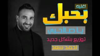 احمد سعد 2016   اغنيه بحبك يا صاحبي   توزيع بشكل جديد درامز جامد اووي 2017   YouTube