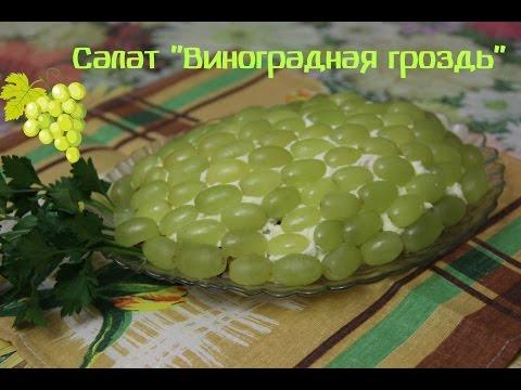 Необычный салат на
