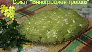 Необычный салат на Новый Год. Салат Виноградная гроздь.
