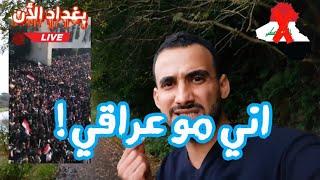 ساحة التحرير ؟ مظاهرات بغداد ؟ اسقاط النظام ؟ العراق الى أين