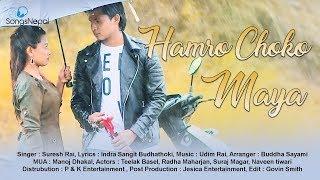 Hamro Choko Maya - Suresh Rai | Nepali Adhunik Song | 2075/2018