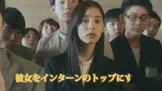 映画『インターン!』は2016年11月5日(土)よりシネリーブル池袋ほか全...
