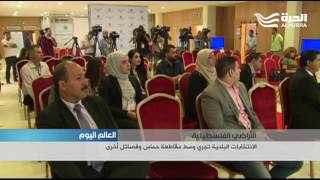الانتخابات البلدية تجري وسط مقاطعة حماس وفصائل أخرى