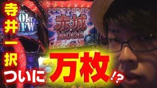 回胴の達人 vol.45 ~寺井一択編~【ライオンズ2】 thumbnail