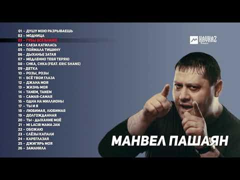 Манвел Пашаян - Сборник лучших песен!
