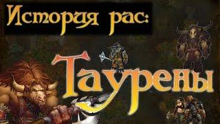 ИСТОРИЯ РАС - ТАУРЕНЫ | World of Warcraft lore