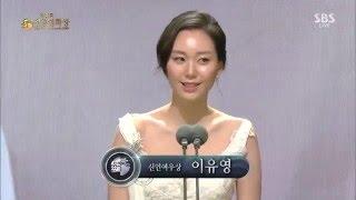 제 36회 청룡영화상 신인여우상 이유영