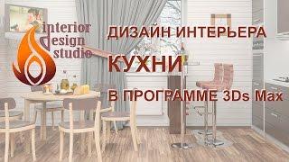 Дизайн интерьера кухни в программе 3Ds Max