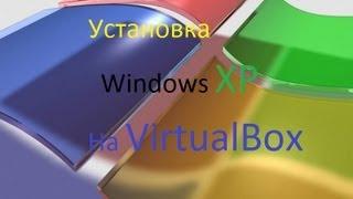 Установка windows xp на VirtualBox(Подробная инструкция)