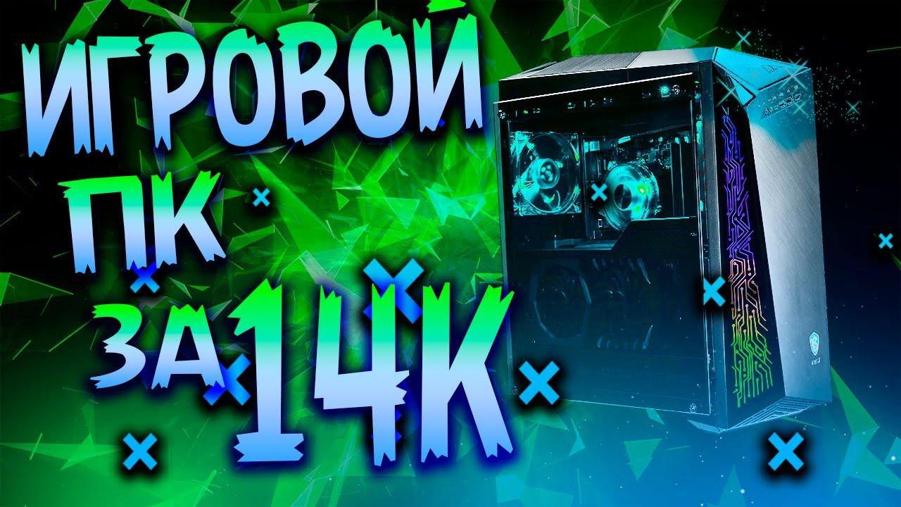 ИГРОВОЙ ПК ЗА 14000Р С GTX 1060 + ТЕСТЫ В ИГРАХ