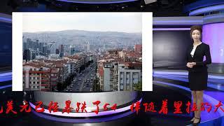 土耳其里拉崩盘后1套房便宜6万美元海外投资者狂买