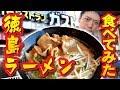 ガストで徳島ラーメン食べてみた。地元出身者による感想