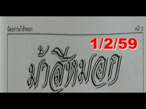 มาแล้ว!! เลขเด็ดม้าสีหมอก 1 กุมภาพันธ์ 2559..เข้ามาแล้วหลายงวด..