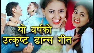 New Nepali Dance Song Parebile 2074 / 2017 | by dipak bhandari & barsha lamsal |Ft.suman