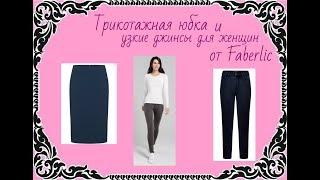 Фаберлик. Обзор с замерами. Женские узкие джинсы и юбка.