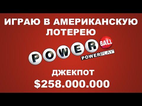 10 Билетов POWERBALL 😮 Джекпот 258.000.000 💲💲💲 ИГРАЮ В АМЕРИКАНСКУЮ ЛОТЕРЕЮ POWERBALL