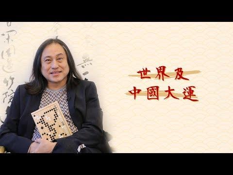 楊天命2019豬年十二生肖運程 《世界及中國大運》