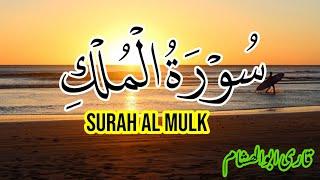 Surah al mulk full.By sheikh abdur rehman sudais with Arabic text.#surahmulk#surahalmulk#suratalmulk