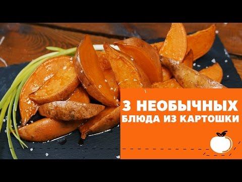 Картошка-гармошка, три простых и вкусных рецепта!