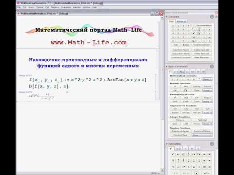 Дифференциальные уравнения первого порядка. Примеры решений.