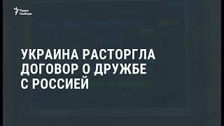 Верховная рада прекратила действие договора о дружбе с Россией / Новости