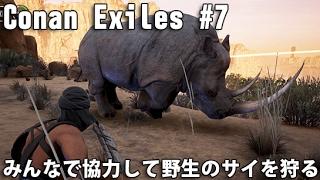 みんなで協力して野生のサイを狩る 【 Conan Exiles 実況 #7 】