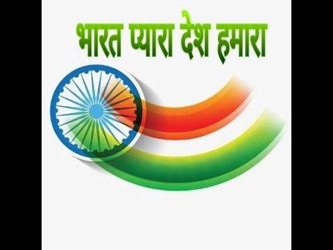 hamara bharat desh mahan I love my india love my india mera desh mahan jai hind jai hind wande maataram saare jahan se acha hindustan hamara mera bharat mahan.