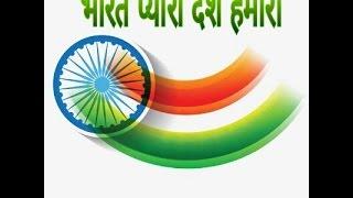 SONG : BHARAT PYARA DESH HAMARA,SINGERS:VINITA PUNN & NARESH VIKAL