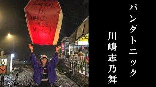 川嶋志乃舞 【パンダトニック】MV FULL