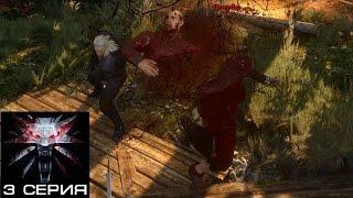 Скачать Ведьмак 3 Серия 3 Пропавший безвести