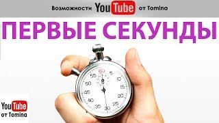 Первые 10 секунд. Секрет интересного ролика на YouTube! Также немного о критике ваших видео в Ютубе.