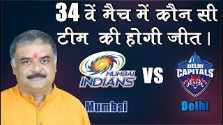 34 th IPL 2019   MI vs DC   IPL Prediction   who will win today   Prediction by astrology