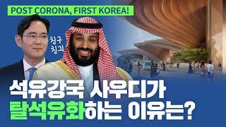 [포스트 코로나 퍼스트 코리아] 사우디아라비아가  '네…