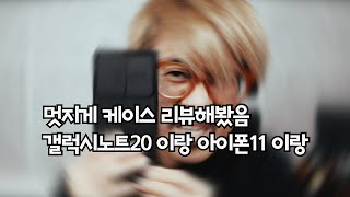 갤럭시노트20울트라 아이폰11프로맥스 케이스 리뷰 이런…