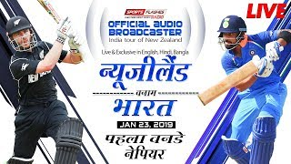 Live: New Zealand Vs India 1st ODI Cricket Match Hindi Commentary | SportsFlashes