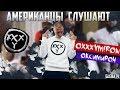 Американцы Слушают Русскую Музыку OXXXYMIRON VERSUS Markul Ка тет OXXXYMIRON Vs DIZASTER mp3