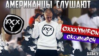 Американцы Слушают Русскую Музыку OXXXYMIRON, VERSUS, Markul, Ка-тет. OXXXYMIRON vs DIZASTER.