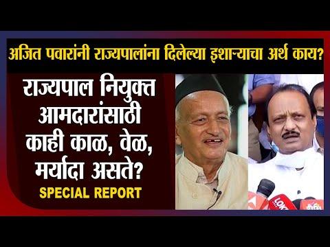 Special Report   Ajit Pawar यांच्या इशाऱ्यानंतर राज्यपाल कोश्यारी आमदारांची नियुक्ती करणार? - tv9