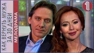 Как вернуть мужа за 30 дней (2017). 1 серия. Мелодрама, премьера.