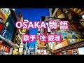 OSAKA物語~唄 桂 銀淑 (韓国出身の女性トロット歌手、演歌歌手である。多くの音楽賞を受賞。)