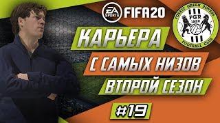 Прохождение FIFA 20 [карьера] #19