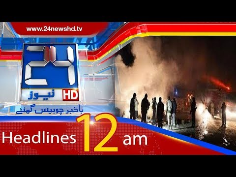 News Headlines | 12:00 AM | 25 April 2018 | 24 News HD