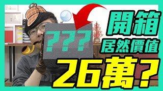 【開箱】爆貴!居然可以買6支iPhoneXS?!|「日本潮流教父」藤原浩xTAG Heuer最狂聯名|全球限量500支已經賣光
