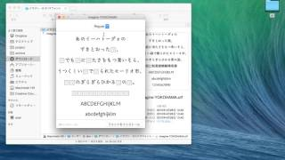 Mac フォント インストール方法